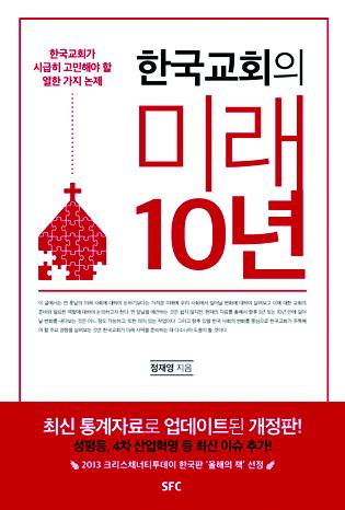 한국교회의 미래 10년.jpg
