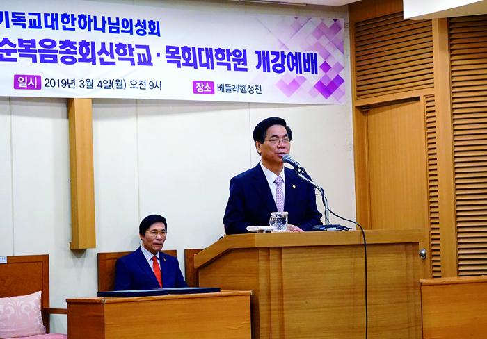 5신학교 개강예배 이영훈목사.jpg