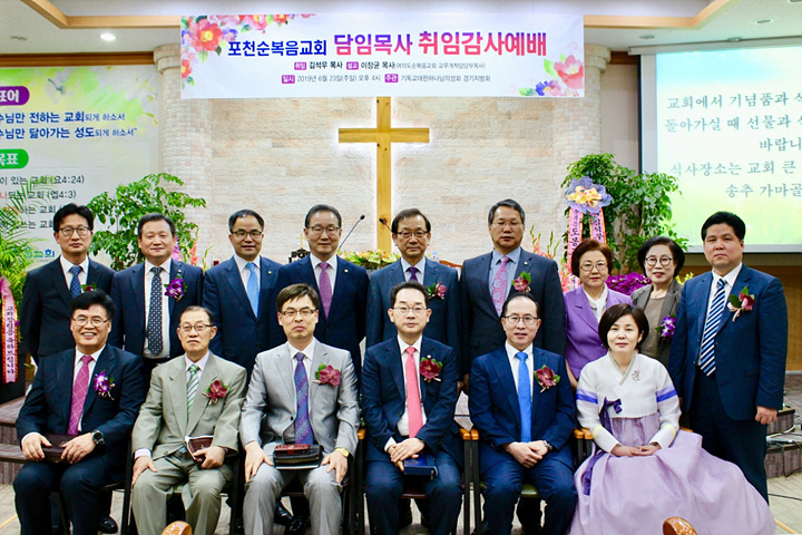 경기지방회 포천순복음교회(여).jpg