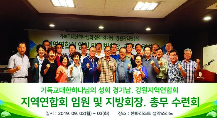 경기남강원지역연합회2.jpg