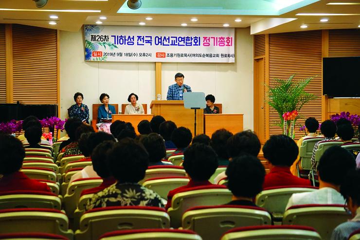 3전국여선교연합회.jpg