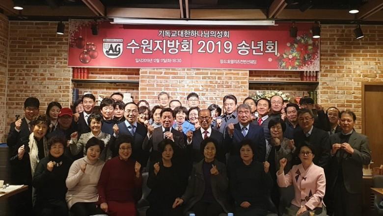 수원지방회 송년회2.jpg