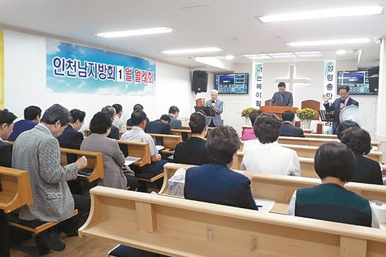 인천남지방회.jpg