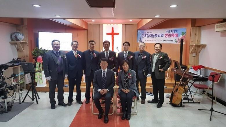 수원지방회(순복음하늘빛교회 1).jpg