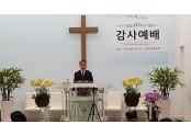 경남지방회 진해순복음교회.jpg