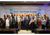 경기남 강원지역연합회1.jpg