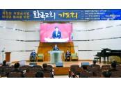 1한국교회기도회.jpg