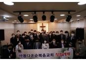 수원 아름다운교회 창립2.jpg