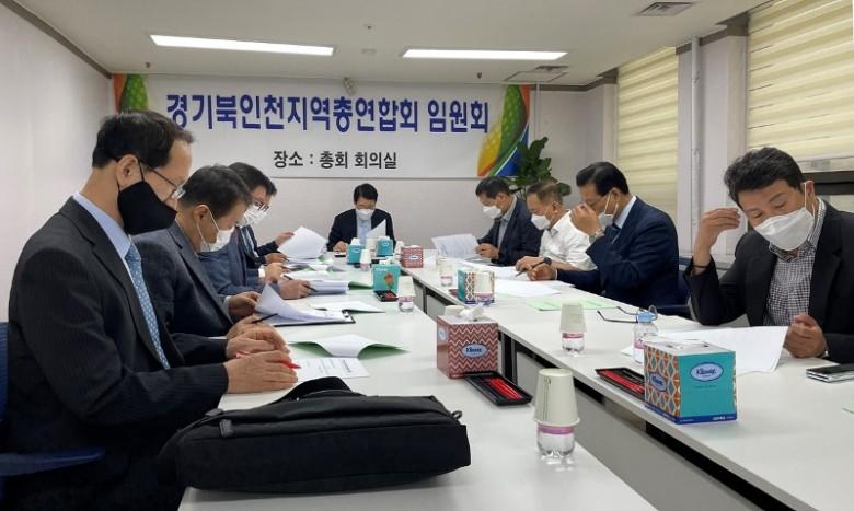 경기북인천지역연합회.jpg