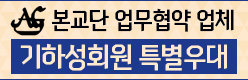 본교단 업무협약 업체 / 기하성회원 특별우대